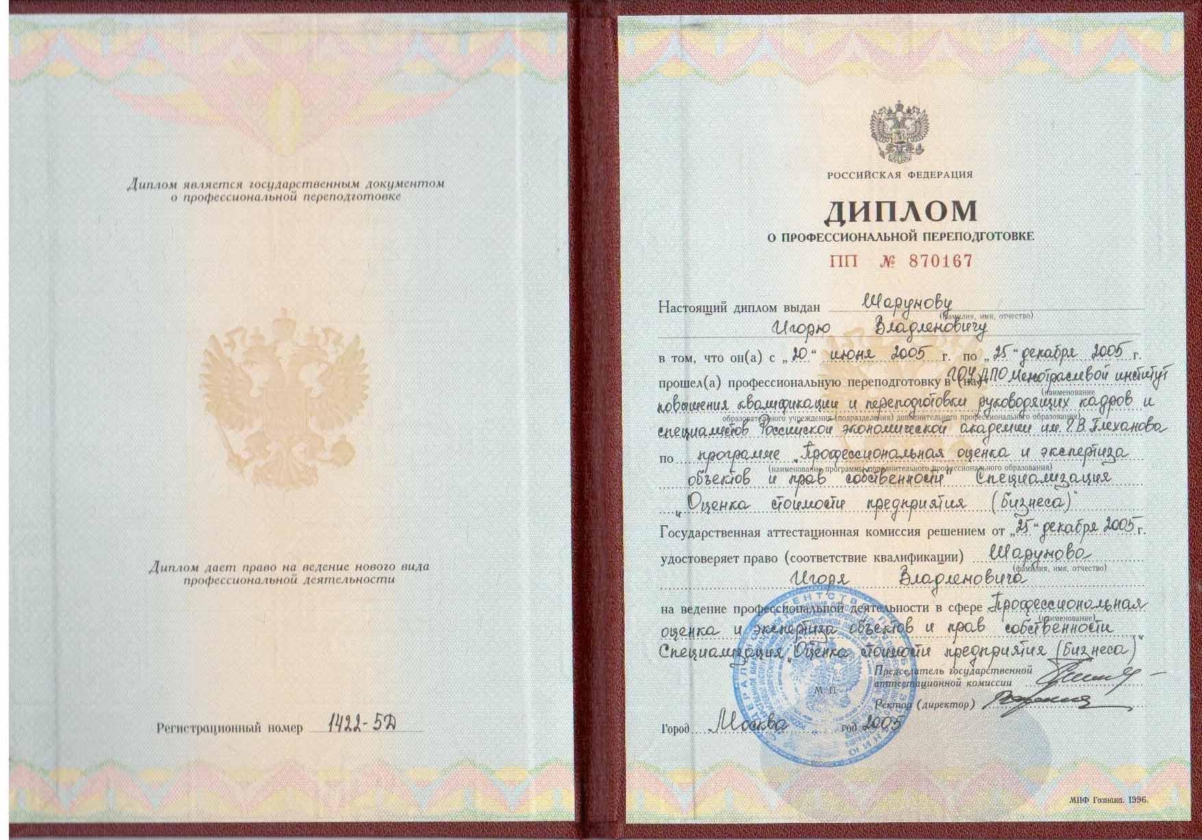 Аккредитация и партнеры ООО Консалтинг Юг Диплом Шарунов И В